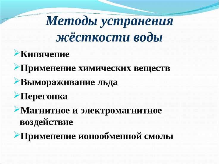 Методы устранения жёсткости воды Кипячение Применение химических веществ Вымо...