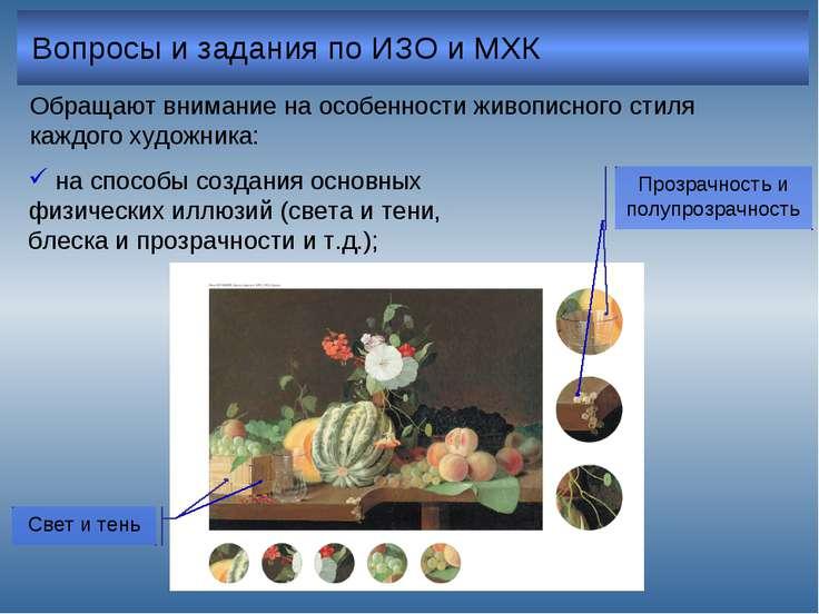 Вопросы и задания по ИЗО и МХК