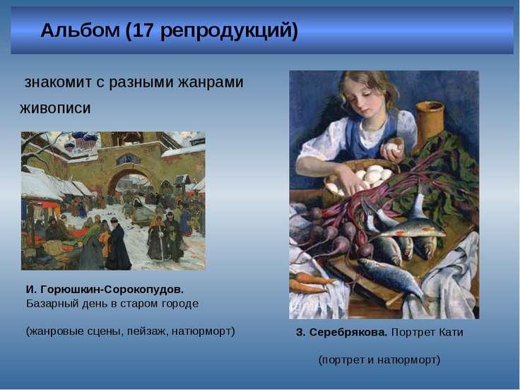 знакомит с разными жанрами живописи Альбом (17 репродукций) И. Горюшкин-Сорок...