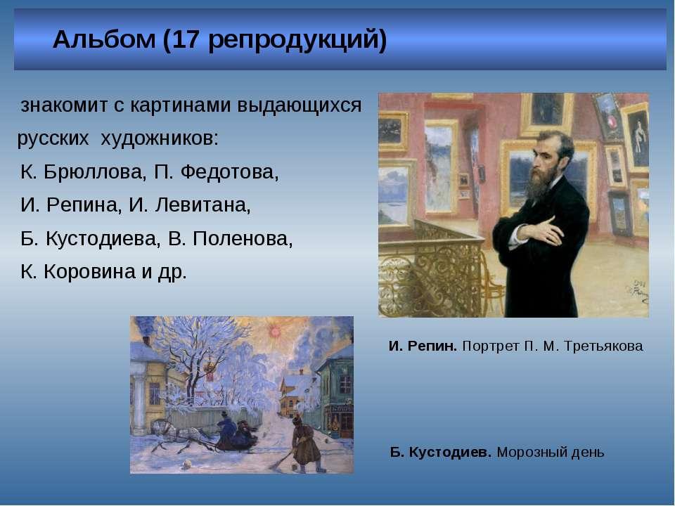 Альбом (17 репродукций) Б. Кустодиев. Морозный день И. Репин. Портрет П. М. Т...