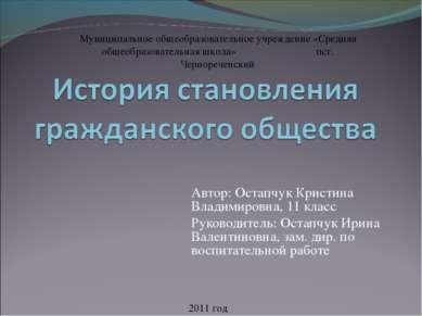 Автор: Остапчук Кристина Владимировна, 11 класс Руководитель: Остапчук Ирина ...