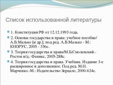 Список использованной литературы 1. Конституция РФ от 12.12.1993 года. 2. Осн...