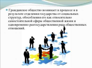 Гражданское общество возникает в процессе и в результате отделения государств...