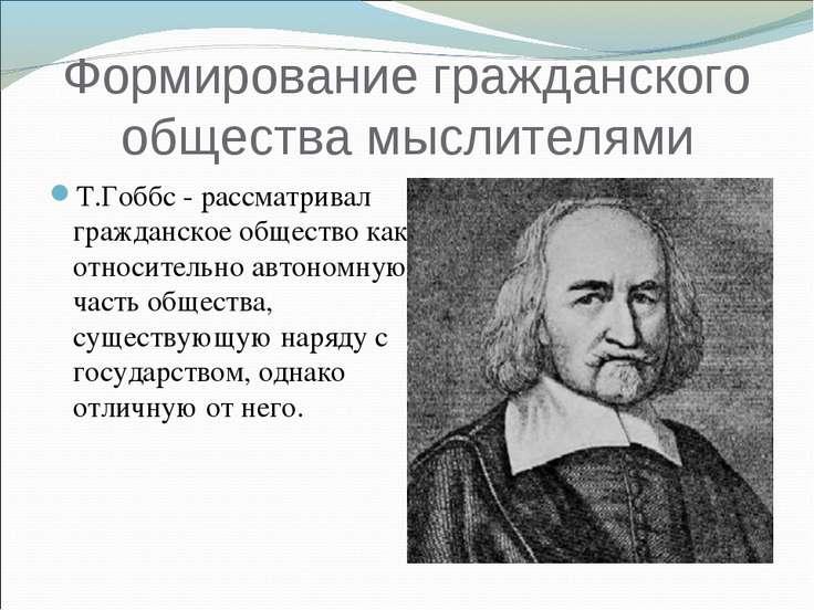Формирование гражданского общества мыслителями Т.Гоббс - рассматривал граждан...
