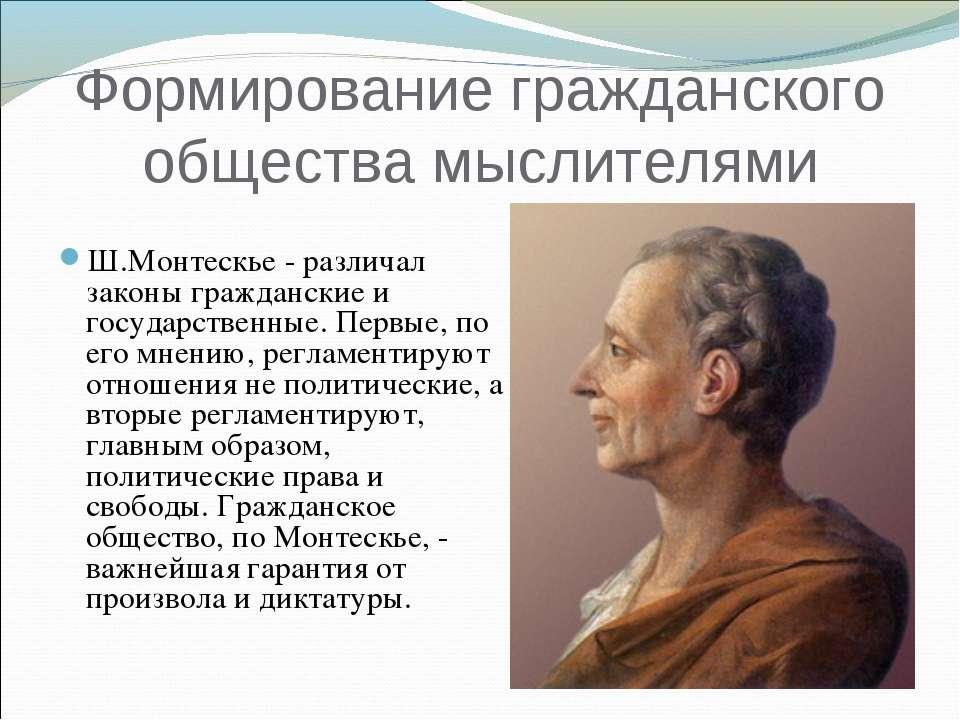 Формирование гражданского общества мыслителями Ш.Монтескье - различал законы ...