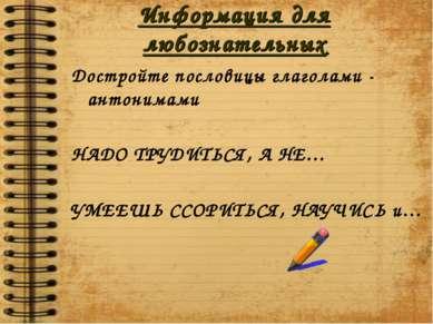 Информация для любознательных Достройте пословицы глаголами - антонимами НАДО...