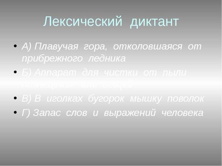 Лексический диктант А) Плавучая гора, отколовшаяся от прибрежного ледника Б) ...