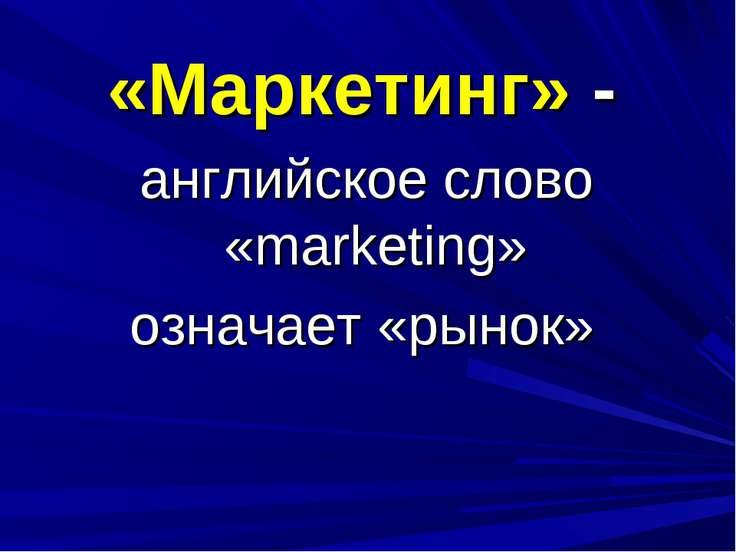 «Маркетинг» - английское слово «marketing» означает «рынок»