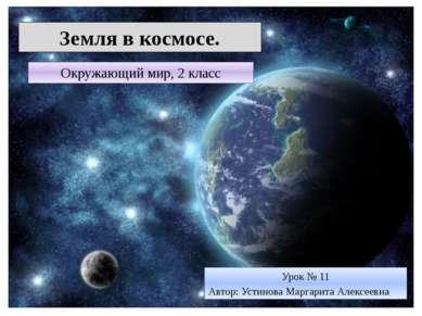 Земля в космосе. Окружающий мир, 2 класс Урок № 11 Автор: Устинова Маргарита ...