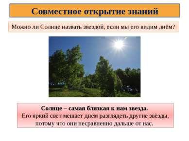 Можно ли Солнце назвать звездой, если мы его видим днём? Совместное открытие ...
