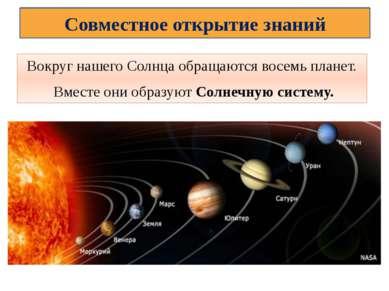 Вокруг нашего Солнца обращаются восемь планет. Вместе они образуют Солнечную ...