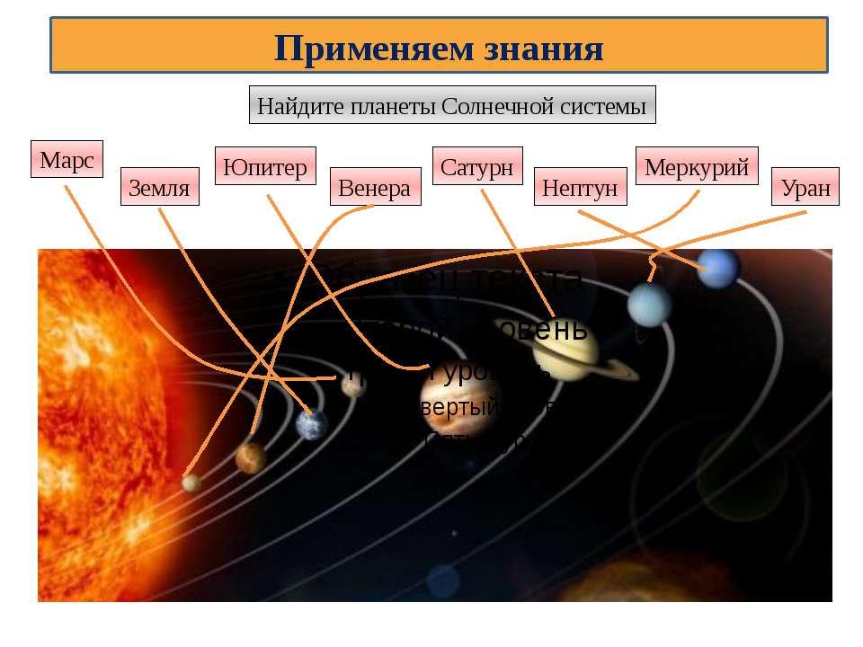 Применяем знания Найдите планеты Солнечной системы Марс Земля Уран Нептун Сат...
