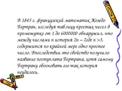 В 1845 г. французский математик Жозедо Бертран, исследуя таблицу простых чисе...