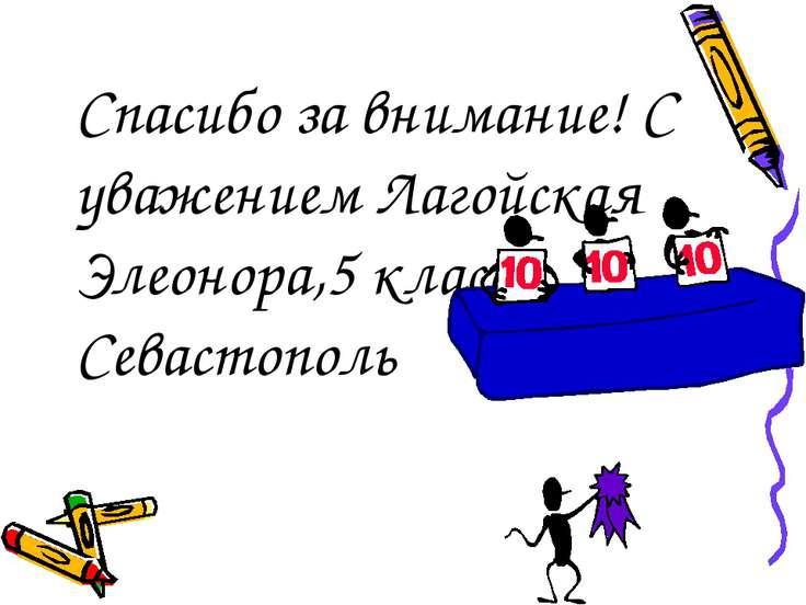 Спасибо за внимание! С уважением Лагойская Элеонора,5 класс, Севастополь