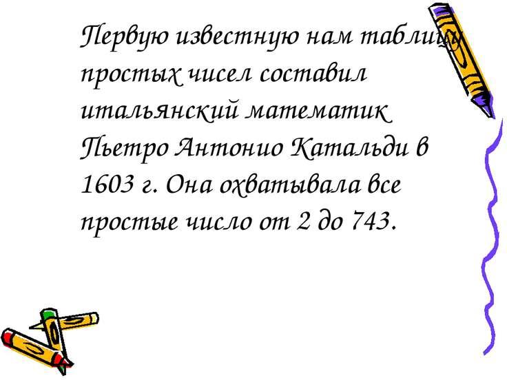 Первую известную нам таблицу простых чисел составил итальянский математик Пье...