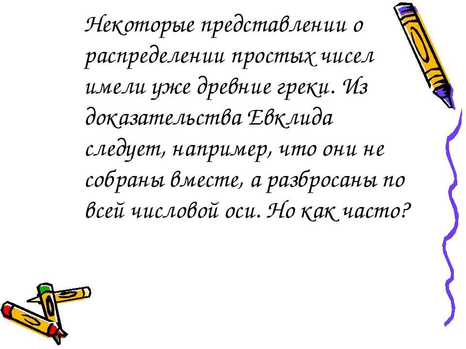 Некоторые представлении о распределении простых чисел имели уже древние греки...