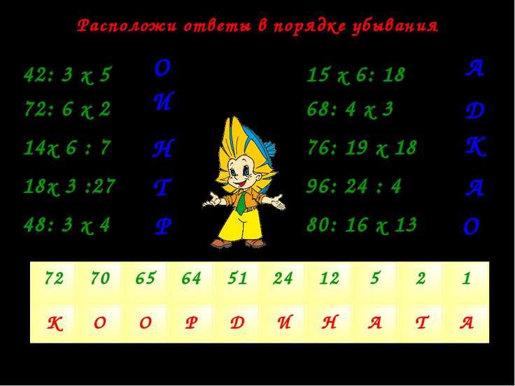 Расположи ответы в порядке убывания 42: 3 х 5 80: 16 х 13 72: 6 х 2 96: 24 : ...