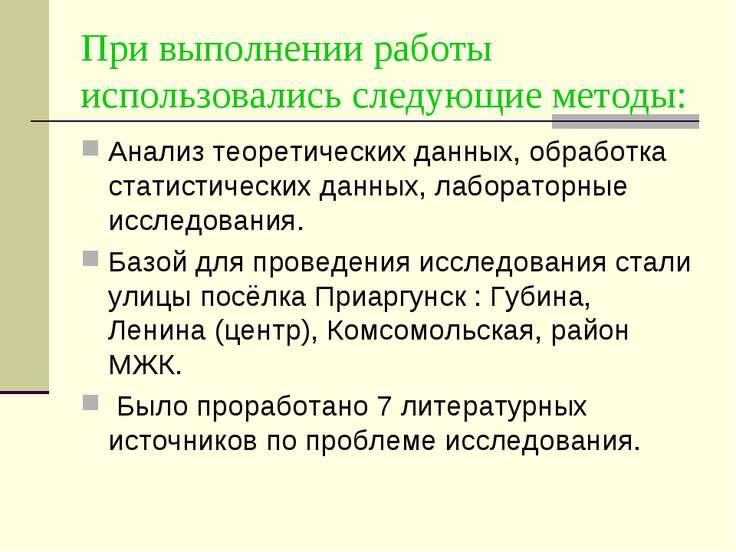 При выполнении работы использовались следующие методы: Анализ теоретических д...