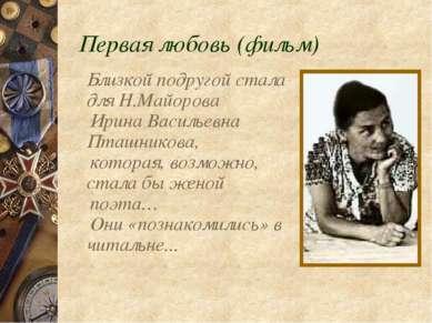 Близкой подругой стала для Н.Майорова Ирина Васильевна Пташникова, которая, в...