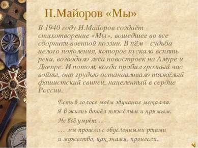 Н.Майоров «Мы» В 1940 году Н.Майоров создаёт стихотворение «Мы», вошедшее во ...