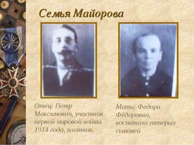 Семья Майорова Отец: Петр Максимович, участник первой мировой войны 1914 года...