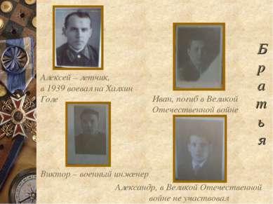 Б р а т ь я Александр, в Великой Отечественной войне не участвовал Алексей – ...