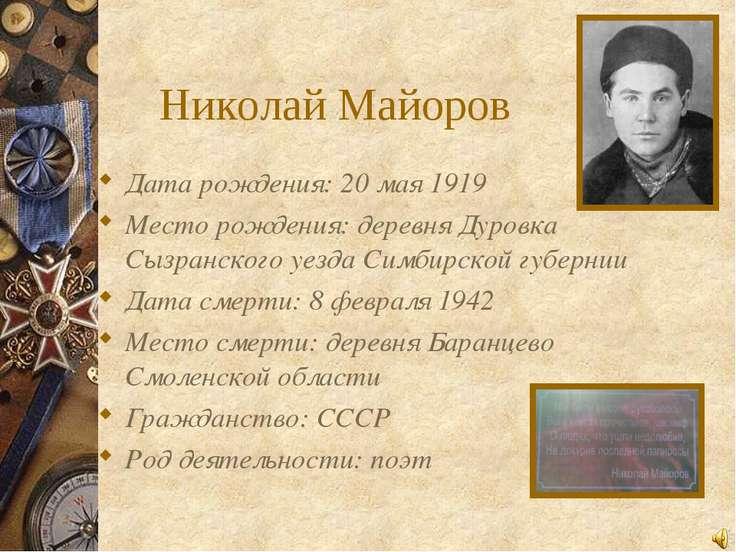 Николай Майоров Дата рождения: 20 мая 1919 Место рождения: деревня Дуровка Сы...