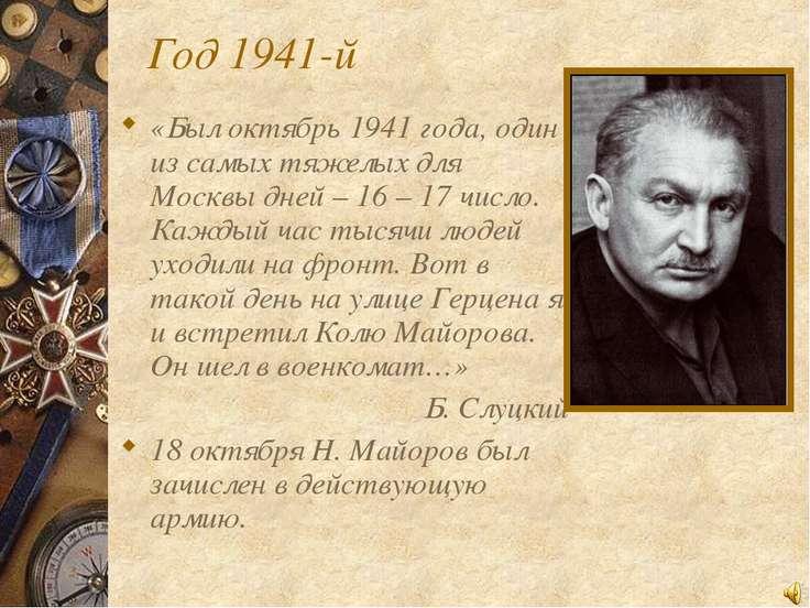 Год 1941-й «Был октябрь 1941 года, один из самых тяжелых для Москвы дней – 16...