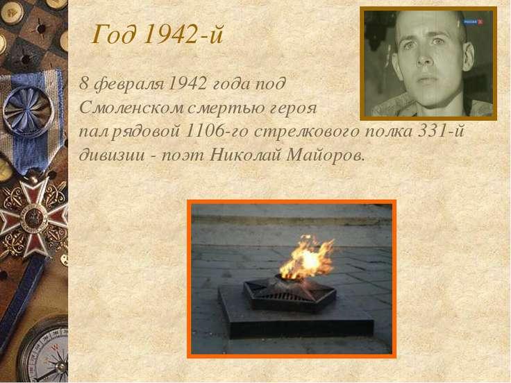 Год 1942-й 8 февраля 1942 года под Смоленском смертью героя пал рядовой 1106-...