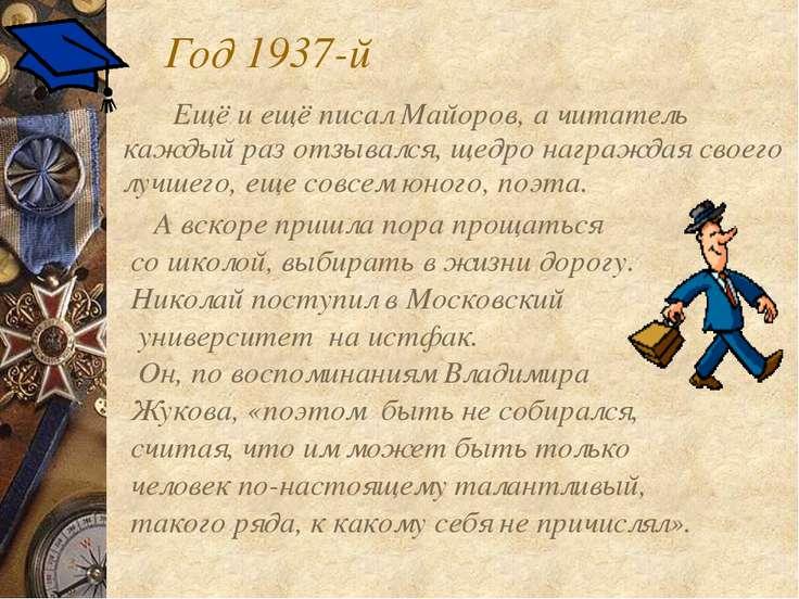 Ещё и ещё писал Майоров, а читатель каждый раз отзывался, щедро награждая сво...