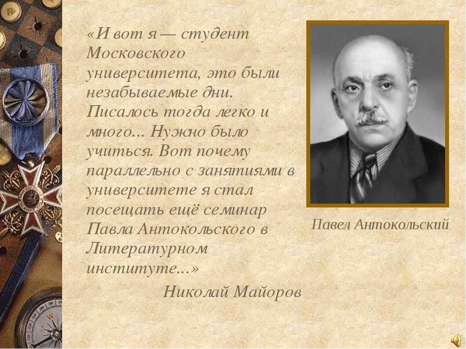 «И вот я — студент Московского университета, это были незабываемые дни. Писал...