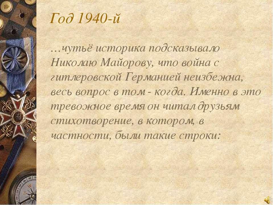 Год 1940-й …чутьё историка подсказывало Николаю Майорову, что война с гитлеро...