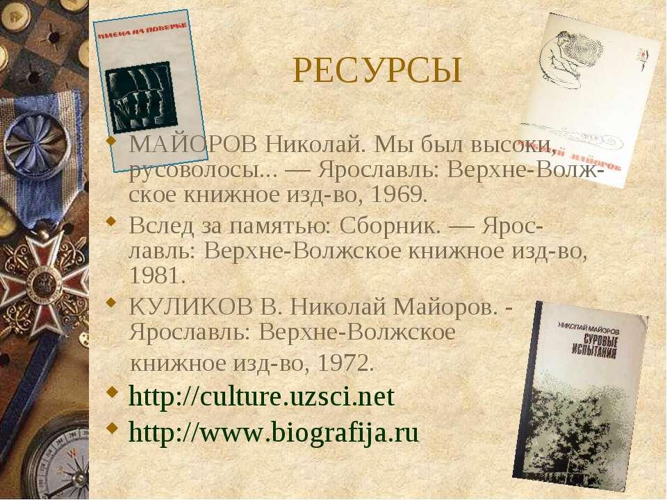 РЕСУРСЫ МАЙОРОВ Николай. Мы был высоки, русоволосы... — Ярославль: Верхне-Вол...