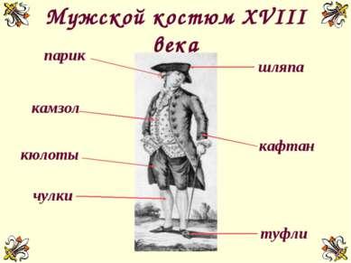 Мужской костюм XVIII века парик кафтан камзол кюлоты шляпа чулки туфли