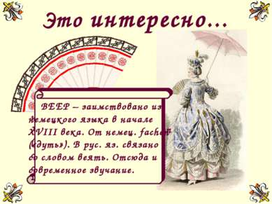 Это интересно… ВЕЕР – заимствовано из немецкого языка в начале XVIII века. От...