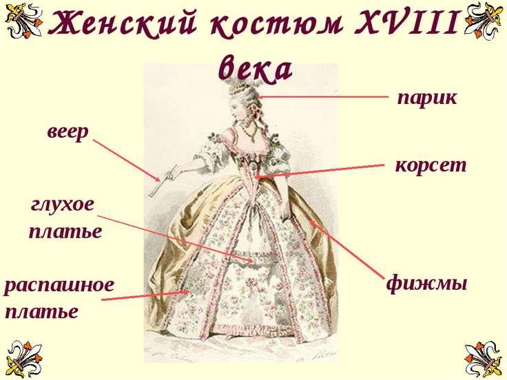 Женский костюм XVIII века парик фижмы веер глухое платье корсет распашное платье