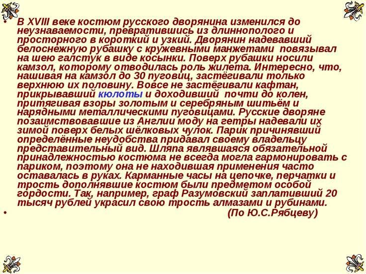 В XVIII веке костюм русского дворянина изменился до неузнаваемости, превратив...