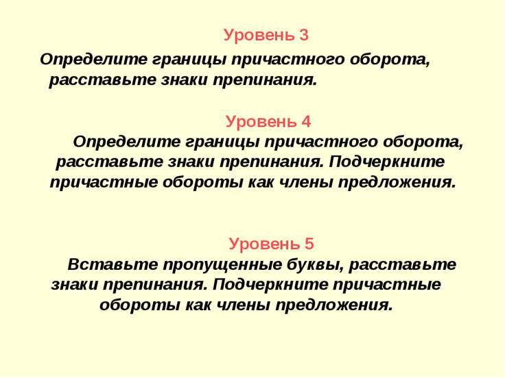 Уровень 3 Определите границы причастного оборота, расставьте знаки препинания...