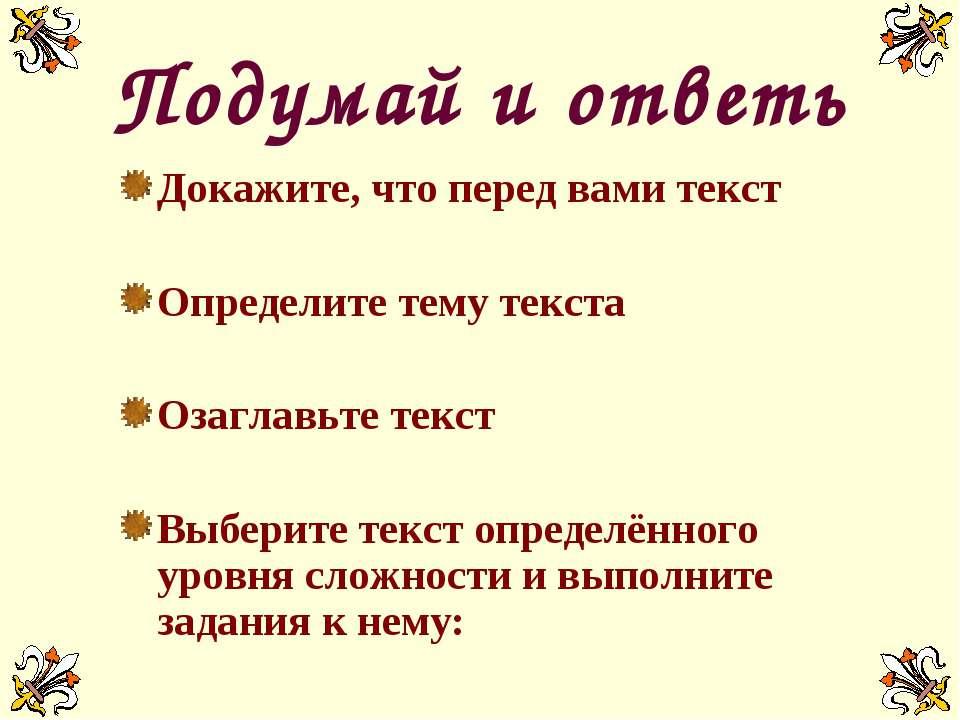 Подумай и ответь Докажите, что перед вами текст Определите тему текста Озагла...