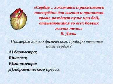 «Сердце …сжимаясь и разжимаясь поочерёдно для выгона и принятия крови, рождае...