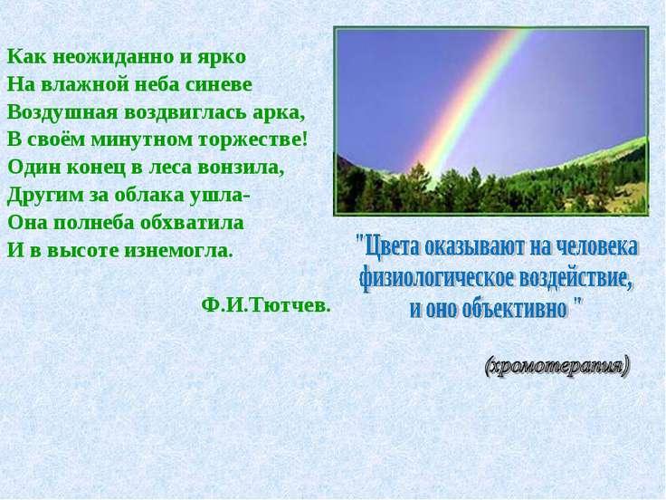 Как неожиданно и ярко На влажной неба синеве Воздушная воздвиглась арка, В св...