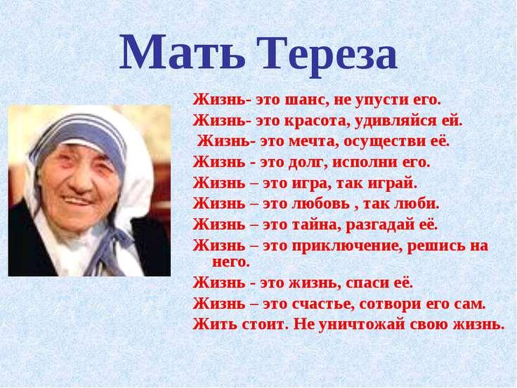 Мать Тереза Жизнь- это шанс, не упусти его. Жизнь- это красота, удивляйся ей....