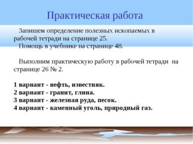 Запишем определение полезных ископаемых в рабочей тетради на странице 25. Пом...