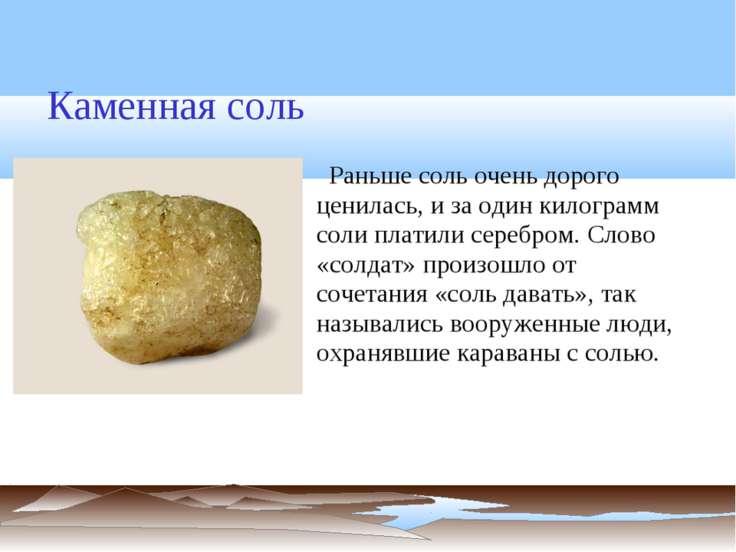 Каменная соль Раньше соль очень дорого ценилась, и за один килограмм соли пла...