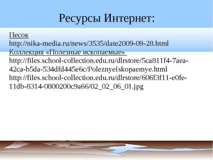 Ресурсы Интернет: Песок http://nika-media.ru/news/3535/date2009-09-28.html Ко...
