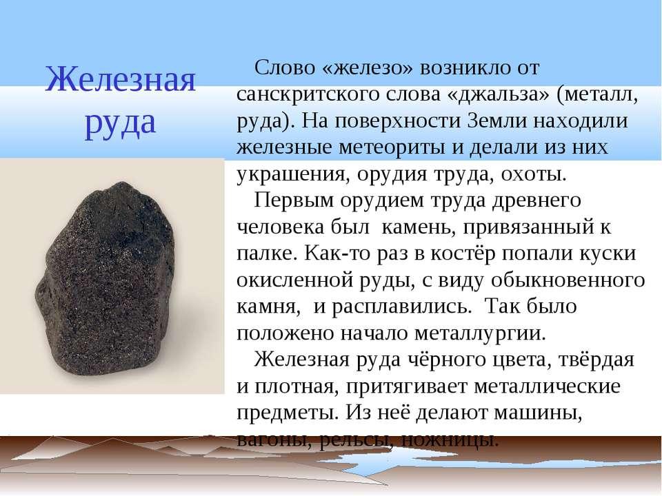 Железная руда Слово «железо» возникло от санскритского слова «джальза» (метал...