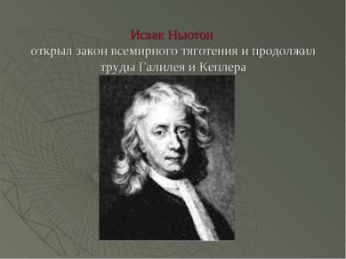 Исаак Ньютон открыл закон всемирного тяготения и продолжил труды Галилея и Ке...