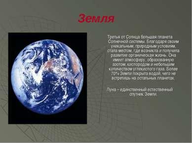 Земля Третья от Солнца большая планета Солнечной системы. Благодаря своим уни...