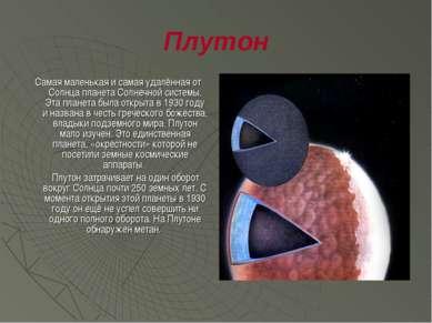 Плутон Самая маленькая и самая удалённая от Солнца планета Солнечной системы....