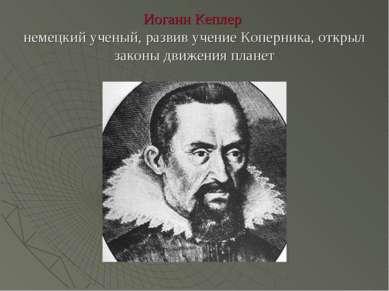 Иоганн Кеплер немецкий ученый, развив учение Коперника, открыл законы движени...